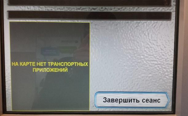 Как новомосковцам ездить за 15 рублей? Часть 2 Транспортная карта