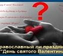 «День святого Валентина». Православный взгляд
