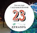23 декабря: шахматы в проруби, новые «сани» Bentley для Санта-Клауса и ёлки в стиле 2020-го года