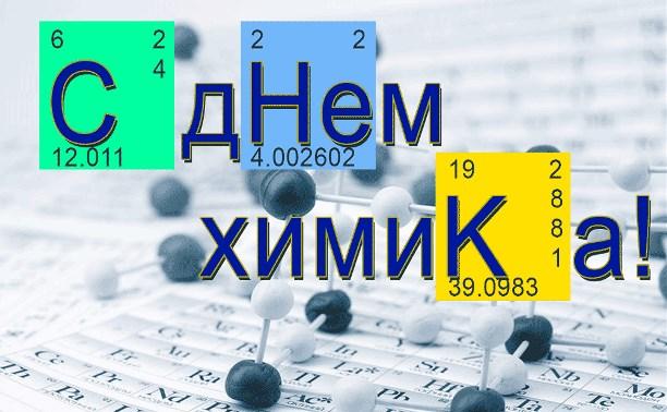 С праздником, химики!