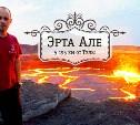 Вулкан Эрта Але. Эфиопия