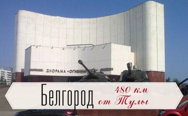 Белый Город Белгород