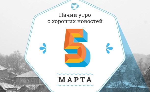 """5 марта: Возвращение 5'nizza, банда """"Такса-Волк"""" и суровый российский тюнинг"""