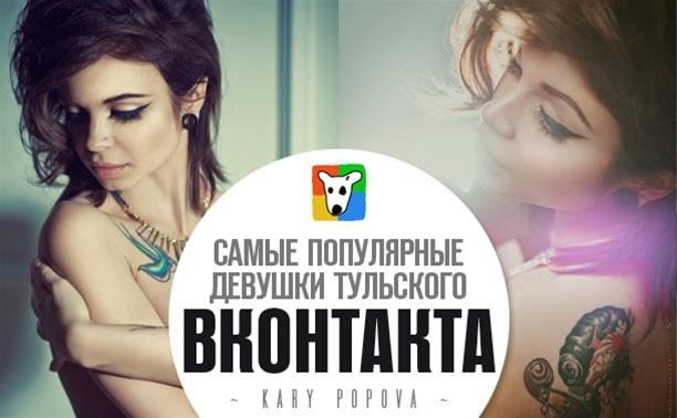 Самые популярные девушки тульского ВКонтакта. Kary Popova