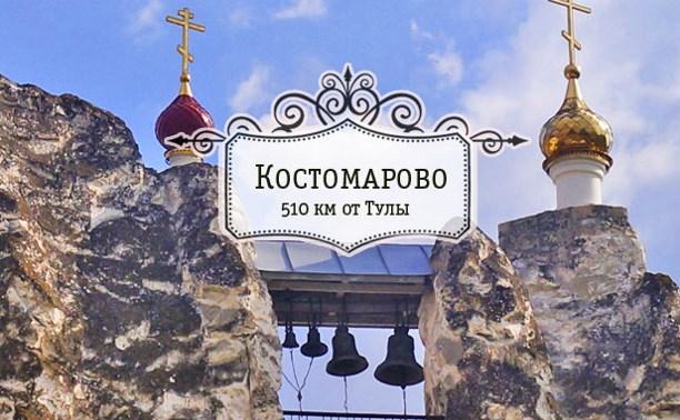 Костомарово