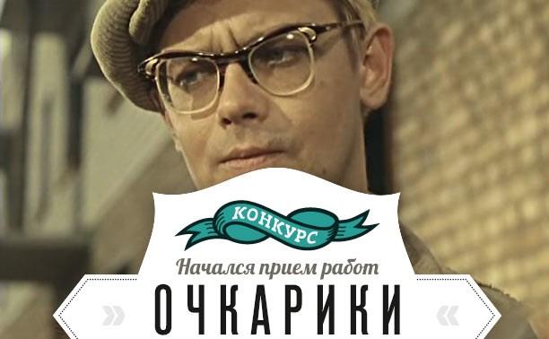 Красивые очки - очей очарованье!