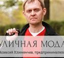 Алексей Клименчев, предприниматель