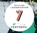 7 сентября: Куриный хит и Иссык-Кульский менеджер
