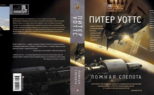 Пять книг по теме фантастики.