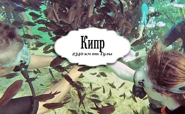 Кипр. Пешеходный и подводный