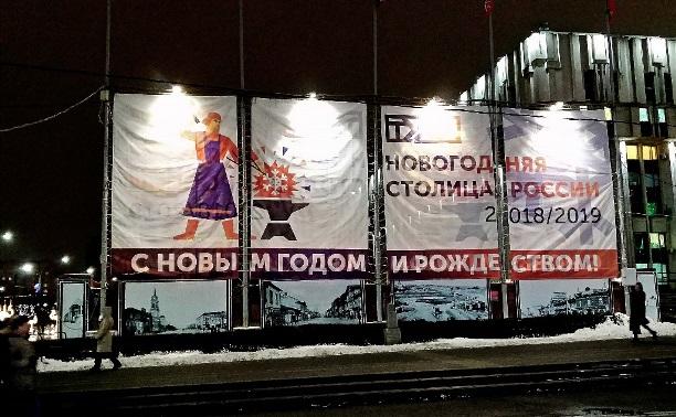 Тула - новогодняя столица России