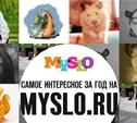 Самое интересное на Myslo.ru за год