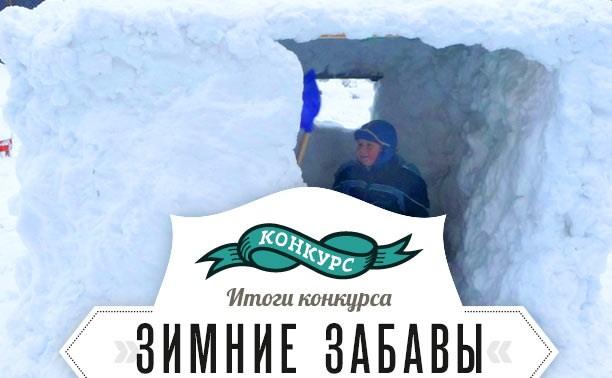 Myslo выбрал лучшего создателя снежных крепостей!