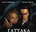 Гаттака – фильм о жизни и о мечте