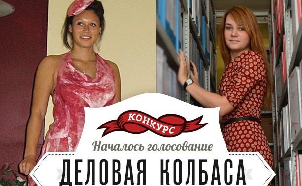«Деловая колбаса»: голосование стартовало!