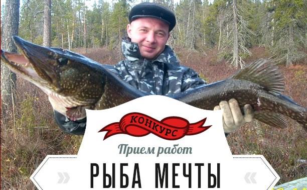 Рыба мечты: Принимаем фотографии!
