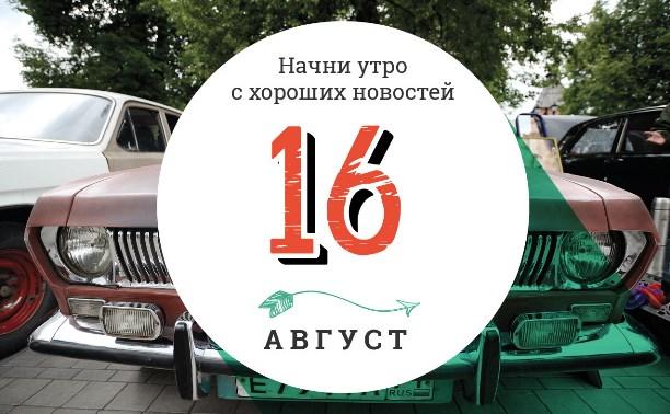 16 августа: Без пятнадцати осень