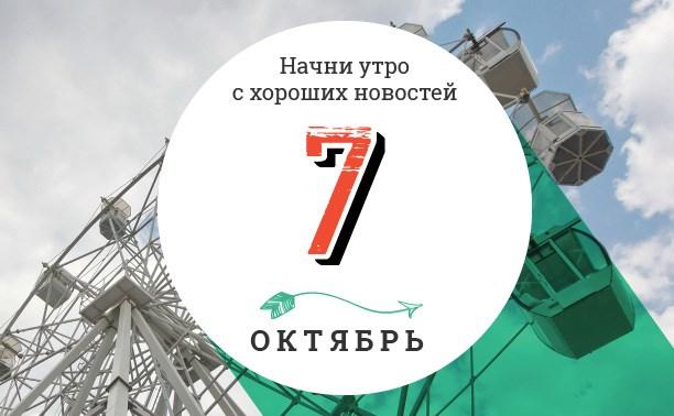 7 октября: 300 тысяч рублей раздают - налетай!