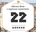 22 апреля: Ленин в раю. Занимается чем-нибудь позитивным!