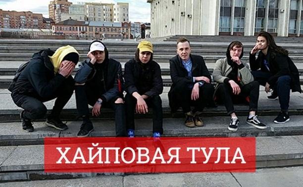 Хайповая Тула: Мятный сквер