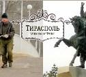 Тирасполь. Приднестровье