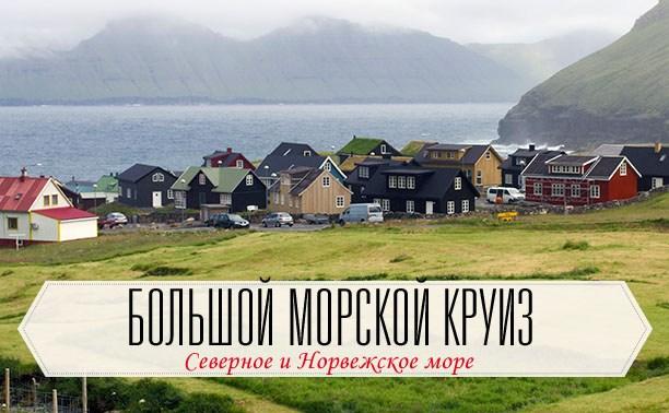Круиз по северным морям