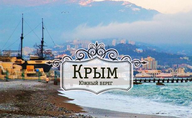 Весна на южном берегу Крыма