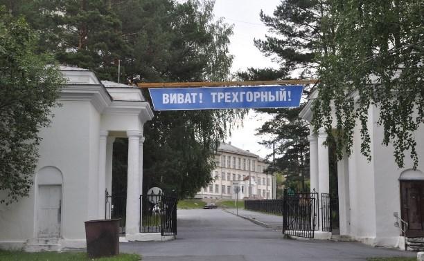 Трехгорный (Златоуст-36). Челябинская Область