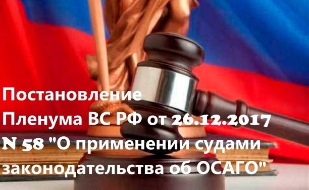 Верховный Суд РФ принял новое постановление по ОСАГО
