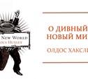«О дивный новый мир» Олдос Хаксли