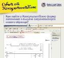 Как найти в КонсультантПлюс форму заявления о выдаче загранпаспорта нового образца?