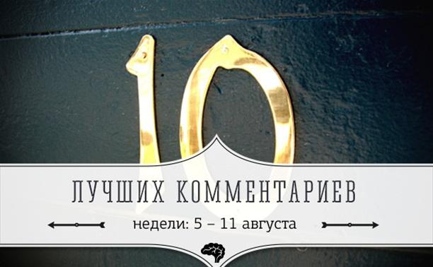 10 лучших комментариев: 5 – 11 августа