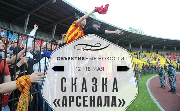 """9-18 мая: Сказка """"Арсенала"""""""
