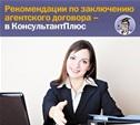 Рекомендации по заключению агентского договора – в КонсультантПлюс