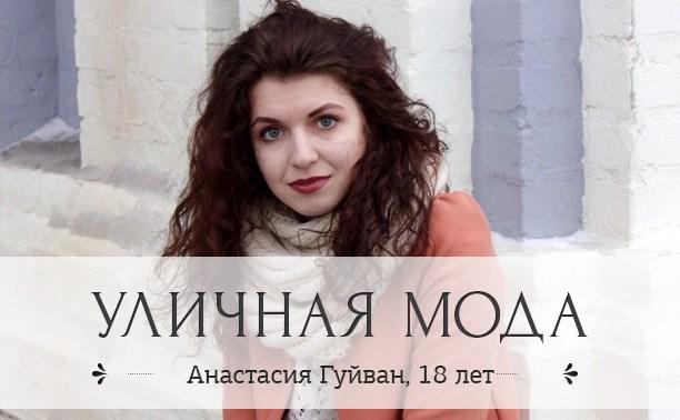Анастасия Гуйван, 18 лет