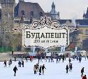 Зимний Будапешт. Часть третья