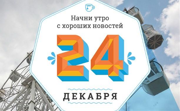 24 декабря: Возвращение зимы, Деды Морозы за рулем автобусов и космическая Россия