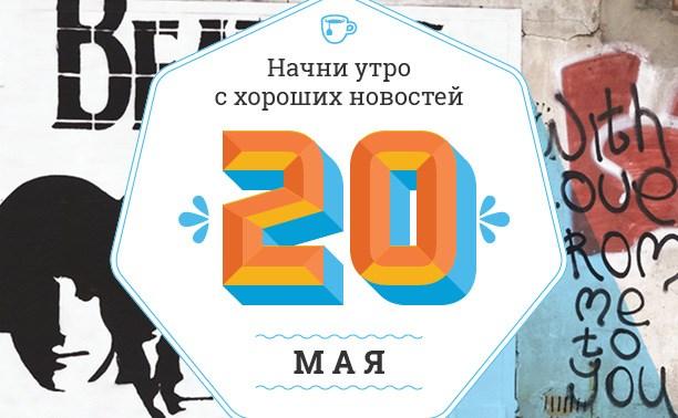 20 мая: Женское счастье, ОМОН за Гагарину и песня, под которую вы родились