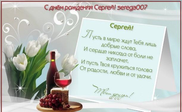 C Днем Рождения, Сергей!