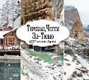 Причуды Терскола, легенды Чегема и древние склепы Эл-Тюбю