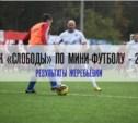 Кубок «Слободы» по мини-футболу-2014: Результаты жеребьевки