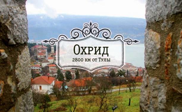Охрид. Македония