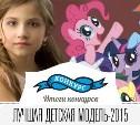 Вика Федотова - Лучшая детская модель по версии Myslo