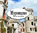 Усадьба Храповицкого в Муромцево
