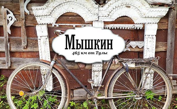 Мышкин: музей Мыши, дом бобыля и паром через Волгу