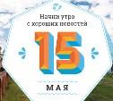15 мая: Человек-оркестр в спальне, русская еда для американцев и бобёр в челябинской луже