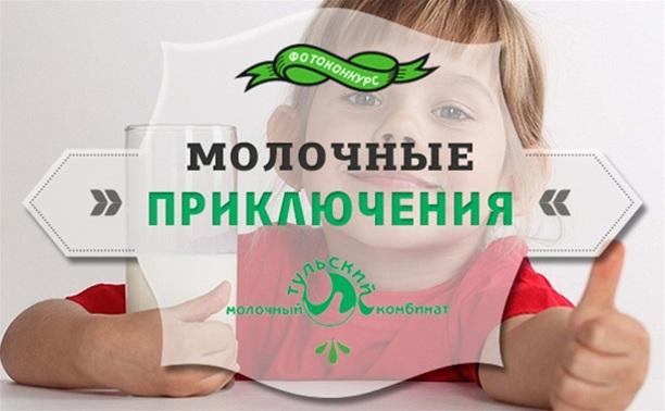 """""""Молочные приключения"""": подводим итоги!"""