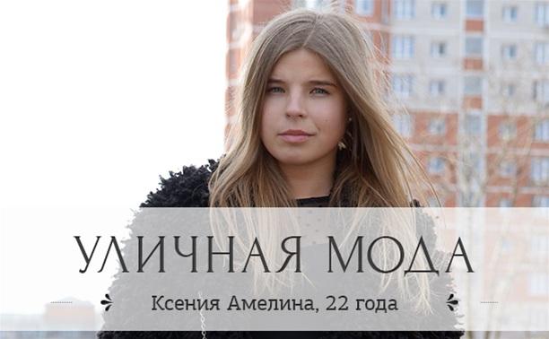 Ксения Амелина, 22 года