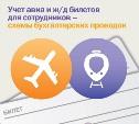 Учет авиа и ж/д билетов для сотрудников – схемы бухгалтерских проводок
