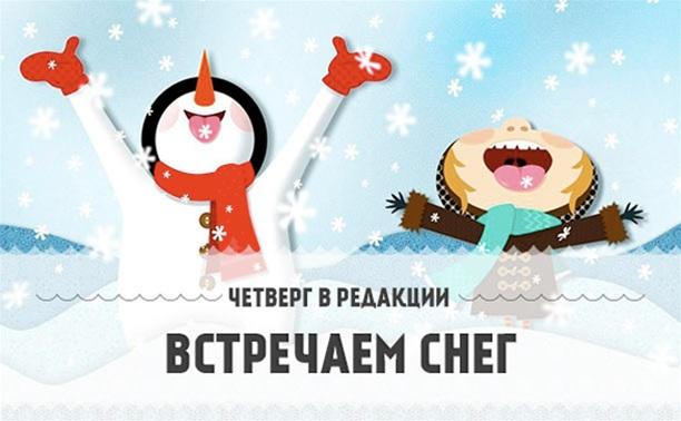 Встречаем снег!